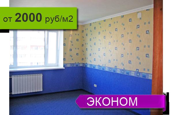 Ремонт квартир под ключ: цена за квадратный метр в