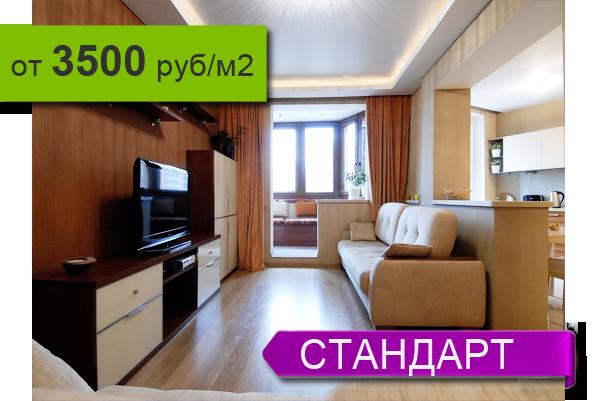 Цена по отделке квартиры (за квадратный метр): стоимость